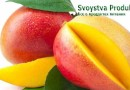 Свойства манго: польза и вред