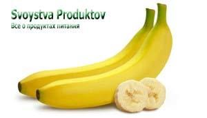 бананы польза и вред