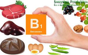 витамин-В1