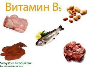 витамин-В5